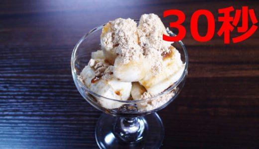 きな粉バナナ【リアル30秒クッキング】(料理/デザート/スイーツ/時短簡単レシピ)