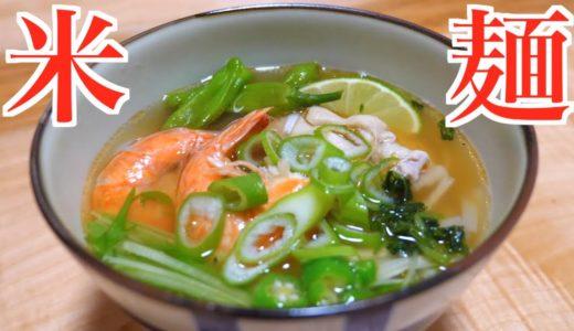 夏にぴったりベトナム料理!米の麺が激ウマだった!!【フォー平麺】