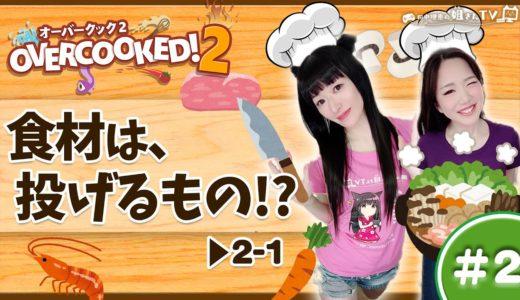#2【OVER COOKED2】姐さん、最高にドタバタするお料理ゲームに挑戦!!