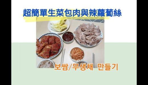 太咪的料理時間|在家做生菜包肉(보쌈)配必備小菜辣蘿蔔絲(무생채)