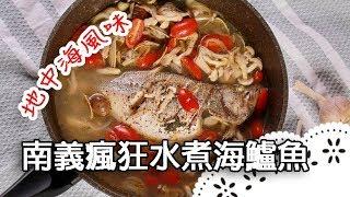 橄欖油為基底烹調的地中海料理~好吃又健康!Mediterranean cuisine--sea bass with olive oil │南義瘋狂水煮海鱸魚│謝長勝 老師