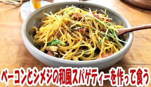 ベーコンとシメジの和風スパゲティーを作って食う!【パスタ料理】【飯動画】【飯テロ】
