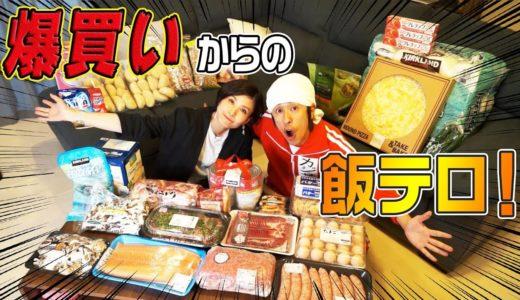 【コストコ爆買い】ヨメサックの料理の腕前…覚醒!!