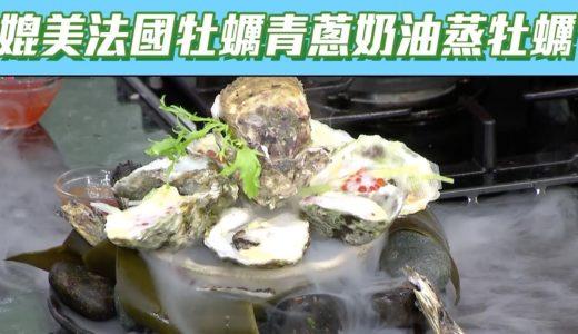 【型男大主廚】頂級牡蠣料理!青蔥奶油蒸牡蠣!