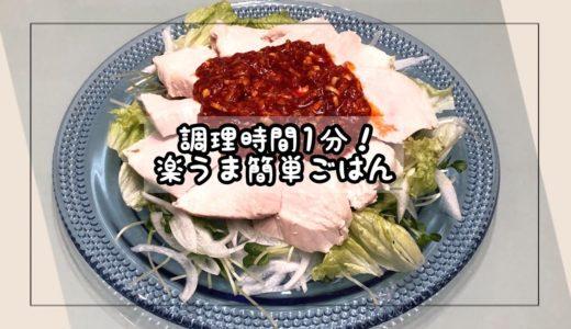 【料理】加熱時間1分⏲暑い夏を乗り切ろう‼️《鶏胸肉のピリ辛香味だれ》