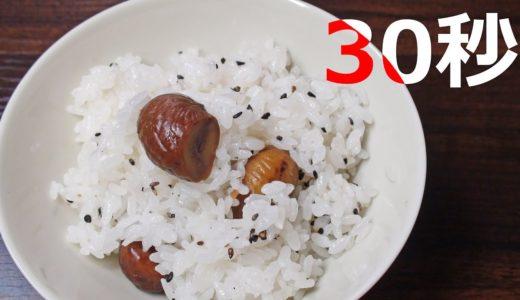 栗ごはん【リアル30秒クッキング】(料理/ご飯/時短簡単レシピ)