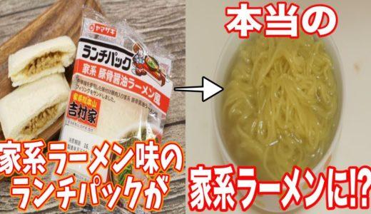 【料理復元】変わり種ランチパックで色々な料理を作ったら想像以上の仕上がりに!?