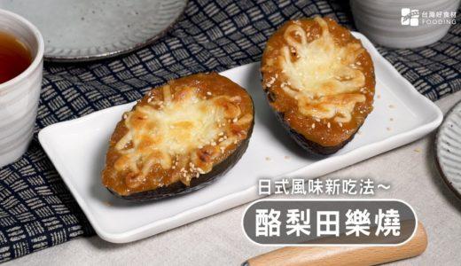 【創意料理】酪梨田樂燒!鹹甜、濃郁乳酪香,日式新吃法!Avocado| 台灣好食材 Fooding