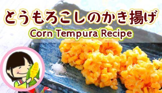 How to make Corn Tempura [料理動画]サクサクコーンのかき揚げの作り方レシピ