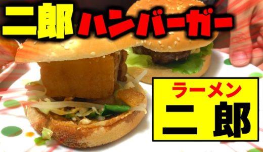 【料理】ラーメン二郎の豚をハンバーガーにしてみたらめちゃウマだったwwww【家二郎風】