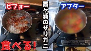 霞ヶ浦の汚い用水路にいたザリガニを料理して食べる。