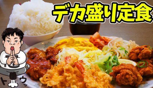 【デカ盛り定食】大ボリュームの嬉しい中華定食に大量ごはんで大食い【中華料理ぐら 】
