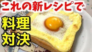 【夫婦で料理対決】卵マヨトーストの新しいレシピを考えてみた!!