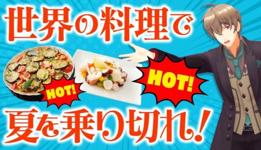【世界の料理】まだまだ暑い!ご飯を食べて残暑を乗り切ろう!