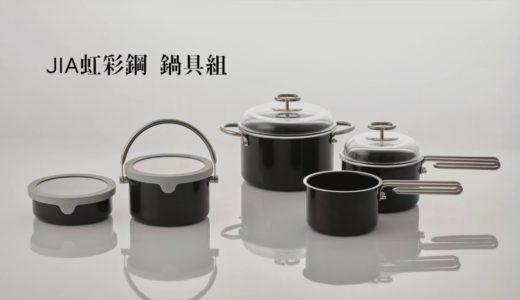【JIA 虹彩鋼】精緻耐用不生鏽 料理美味更健康!