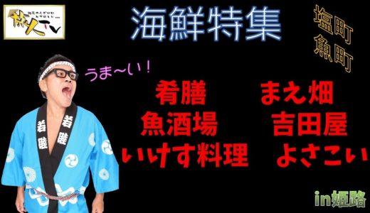 姫路で新鮮な魚料理を食べるならココ!【まえ畑】【吉田屋】【よさこい】塩町・魚町