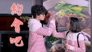 料理高校生│EP22 天下第一色現身!麥子戴情侶髮型成奇葩麥 Love Cuisine│ Vidol.tv