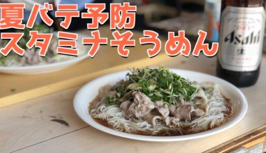 お中元で余りがちなそうめんを夏バテ防止スタミナ料理に!【青キング's ごはん】