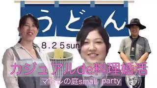 【開催しました!】カジュアルde料理婚活♡マドレの庭small Party