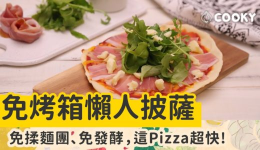 【COOKY料理】義式系列:免烤箱披薩 帕瑪森火腿芝麻葉口味 No Bake Pizza(Without Oven)