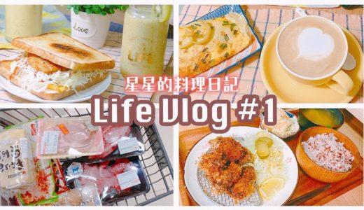 【料理日記 Life Vlog #1】用氣炸鍋做日式炸雞🍗,口感外脆內軟!丨偽韓國Issac三文治🥪 在家咖啡拉花☕️丨超隨意台式蛋餅,約朋友在家烤肉派對🥩丨