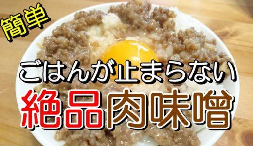 男の料理 超簡単レシピ「絶品肉味噌」