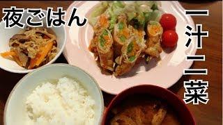 【料理】一汁二菜の晩御飯作り。人気の簡単レシピで作る料理動画。