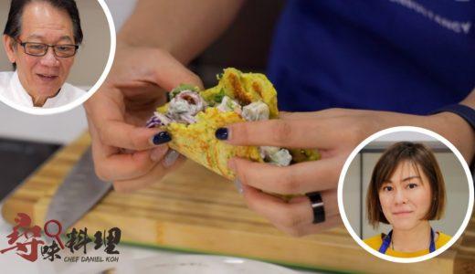 健康营养的Taco!| Chef Daniel Koh《寻味料理》EP02 | A SuperSeed TV Original