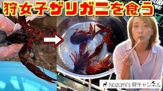 【アウトドア料理】ザリガニってどんな味…!?Eat caught crayfish【女子ソロキャンプ】