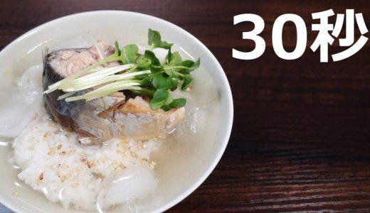冷やしサバ缶茶漬け【リアル30秒クッキング】(料理/ご飯/時短簡単レシピ)