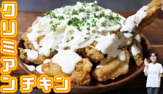 チーズクリームソースたっぷり!クリミアンチキンの作り方/韓国料理【kattyanneru】