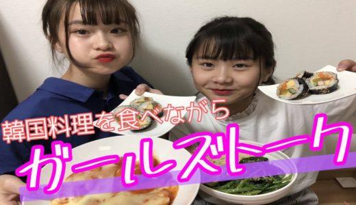 韓国料理を食べながらガールズトーク!!
