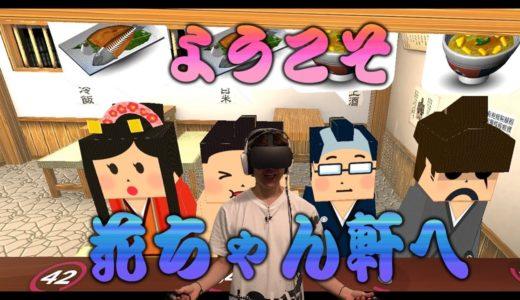 【VR】声優 花江夏樹が「侍シェフ」として料理を極める物語【カウンターファイトSE】