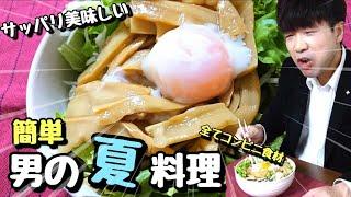 【夏料理】暑い日はこれ!夏メシ