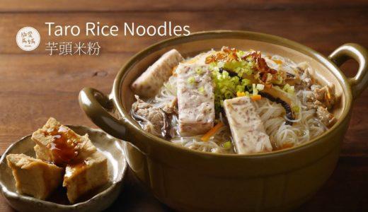 古早味芋頭米粉湯 Taro Rice Noodles | 濃濃台味料理 簡單做法 一家五口吃到鍋子見底 沒拍到 可惜!