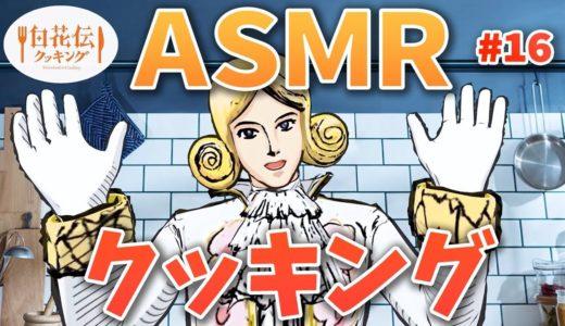【ASMR×料理音】白花伝クッキング!?の巻