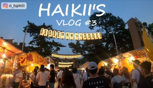Haikii's Japan vlog#3/料理、歡迎會、祭典 VLOG (CHI/JPN