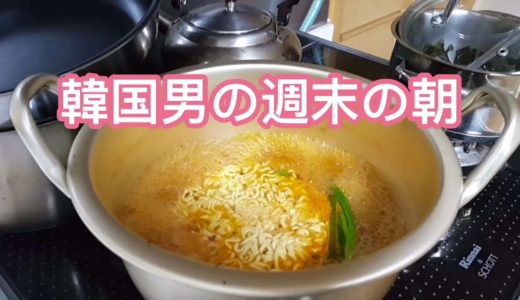 【韓国人vlog】韓国男の辛ラーメンモクバン。料理❓