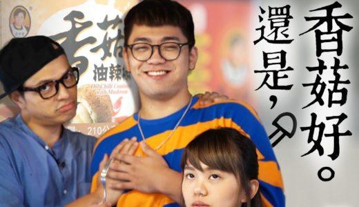 本節目唯一指定 老干媽香菇風味異國料理 LAO GAN MA|ft.陳彥婷Tiffany|Fred吃上癮