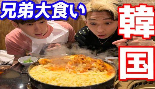 新大久保の韓国料理屋で1万円使い切るまで帰れません【兄弟大食い】