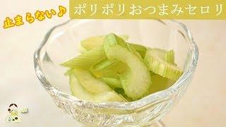 [レシピ動画] ポリポリやめられない【おつまみセロリ】手軽に作れる♪ 料理 レシピ 簡単