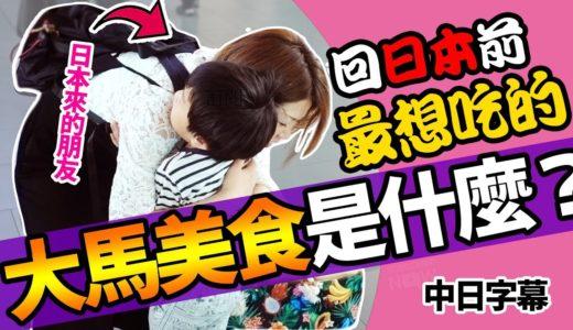 [CC ENG]日本朋友回國前,最想吃的大馬料理是什麼?/マレーシア滞在中に日本人が何度も食べた、絶品マレーシア料理とは一体!?