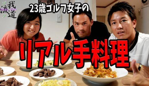 【23歳ゴルフ女子の料理】ちゃんなつ手料理はどれくらいうまいのか!?