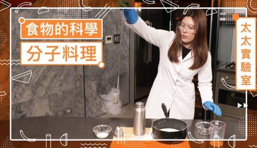 吃不飽?味道奇怪?分子料理原來是這個意思- #理科太太食驗室 EP2