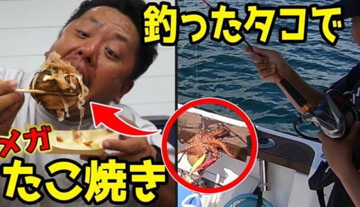 【釣り・料理】念願の!釣ったタコでたこ焼き!!