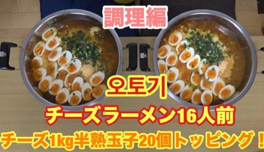 【料理】オットギさんのチーズラーメン16人前を作る!チーズ1kgと半熟玉子20個トッピング!【デカ盛り】【双子】