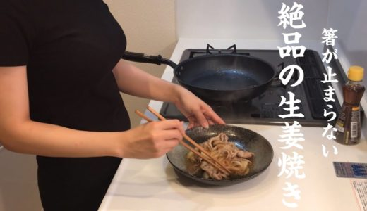 【OLが作る簡単料理】箸が止まらない!絶品の生姜焼き!