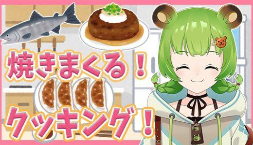 【料理】いっぱい焼くんだあ!!【日ノ隈らん / あにまーれ】