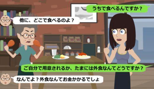 【LINE】メシマズといいつつ私の料理を完食するトメ→完食を指摘すると嫁イビリがエスカレート!