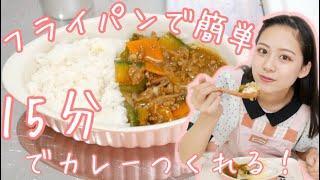 【料理】超簡単時短!フライパンで野菜たっぷりカレー作るよ!一人暮らしさんにおすすめ!